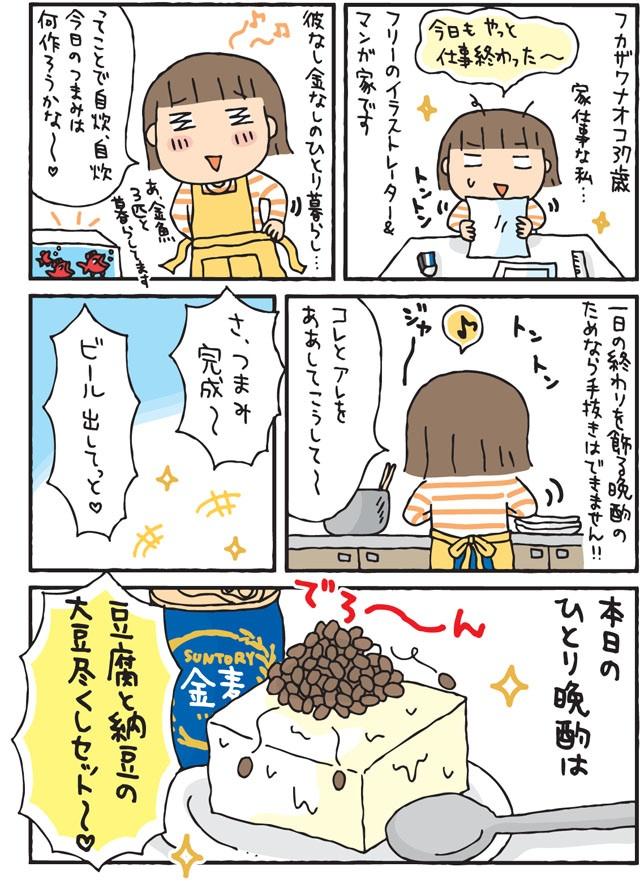 オススメ☆コミックエッセイ!