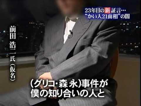 グリコ・森永事件 23年目の新証言1 - YouTube