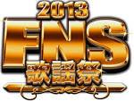 【嵐】明日のFNS歌謡祭の出演を控え去年までのひどい扱いを無念がるファン続出 - NAVER まとめ