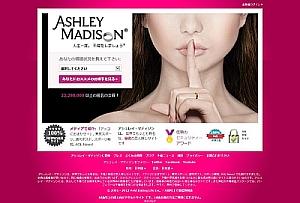 既婚者向け SNS「アシュレイ・マディソン」の女性会員比率、アジアに高い傾向 - ライブドアニュース