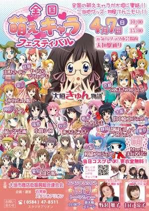 大阪府警察の萌えキャラ「逢坂ケイコ」が萌えキャラ過ぎると話題…