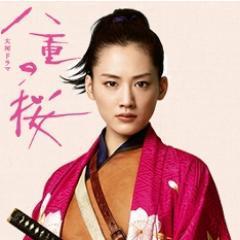 『八重の桜』最終回!