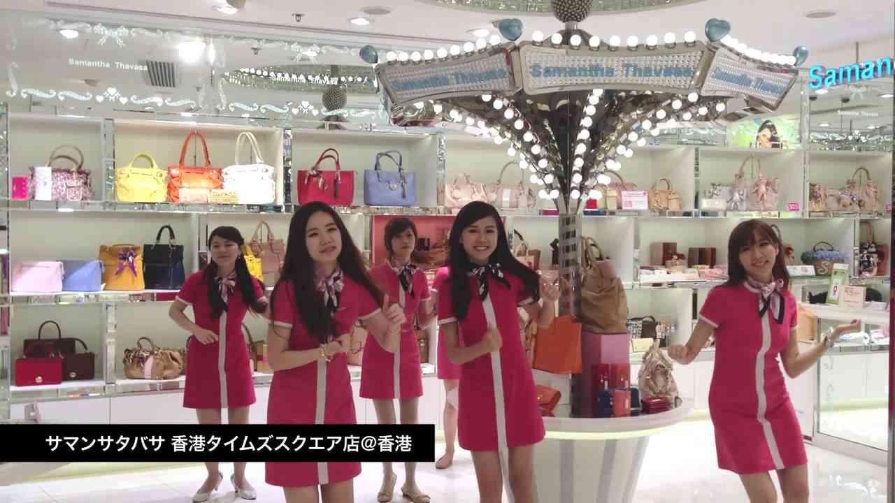 恋するフォーチュンクッキー サマンサタバサグループ STAFF ver./ AKB48[公式] - YouTube