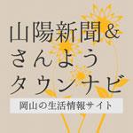 観光案内の外国語表記改善を 広島の留学生、岡山の施設点検 - さんようタウンナビ - 山陽新聞