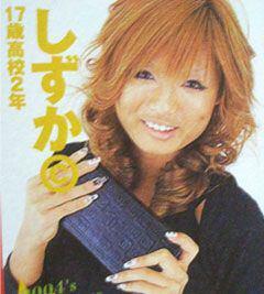 「小悪魔ageha」武藤静香、結婚を電撃発表。「8年間付き合ってて一度も名前で呼ばれたことない」