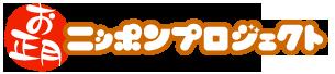 「大掃除」のいわれ/「お正月ニッポンプロジェクト」