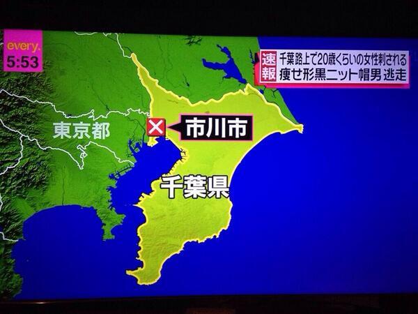 【速報】千葉県市川市JR本八幡駅近くで女性刺される、刺した男は逃走中