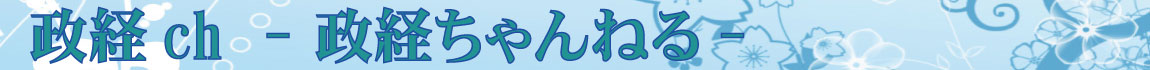 政経ch - 【悲報w】安倍政権、通名厳格化! 数十回も変更など不正の温床 日本名名乗りたければ帰化しろ!