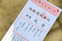 【正月雑学】おみくじは結んで帰るのが正解? (週刊SPA!) - Yahoo!ニュース