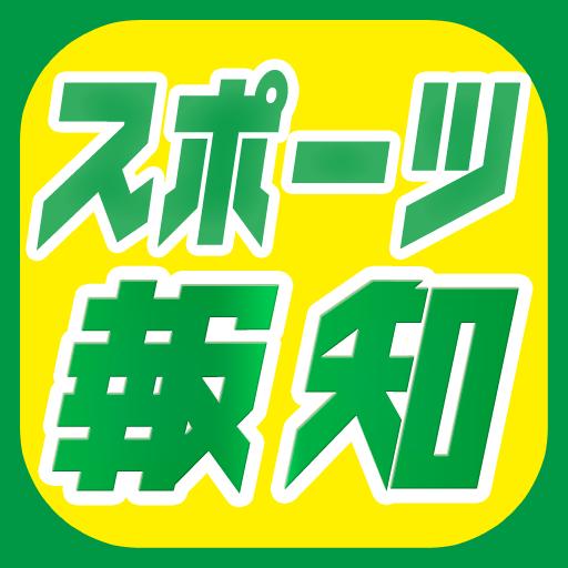 「嵐」櫻井翔、4大会連続五輪の顔!日テレ系ソチ五輪キャスターに:芸能:スポーツ報知
