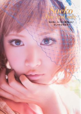 紗栄子、セミヌード撮影の本音「この本が出たあとの世間の反応に不安」