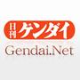 日刊ゲンダイ|バブル入社組が見習うべきは「半沢直樹」より「出川哲朗」