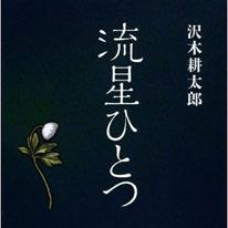 宇多田ヒカルのパパが、沢木耕太郎の「藤圭子」本に激怒しているワケ(1/2) - 日刊サイゾー