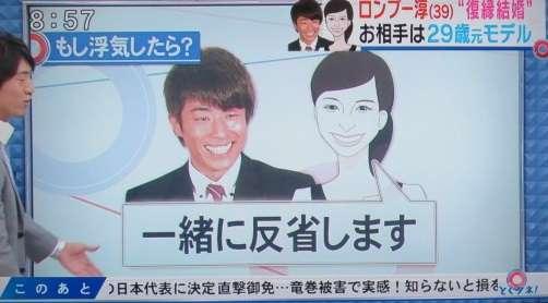 明石家さんま、ロンブー田村淳の結婚に異議!?「いまでも別れてほしいくらい」