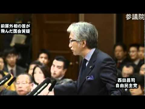前原外相の首をとった西田昌司議員の質疑(短縮版) - YouTube