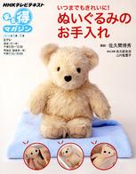 NHK出版   ぬいぐるみのお手入れ いつまでもきれいに!