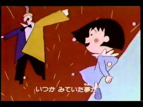 なつかしい映像 ちびまる子ちゃん 主題歌 「うれしい予感」 - YouTube