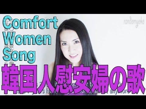[Comfort Women Song] 韓国人慰安婦の歌 - YouTube