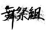 【オリコン】舞祭組、不吉な日デビューも2位 実質4日で13万枚超え  (Kis−My−Ft2) ニュース-ORICON STYLE-