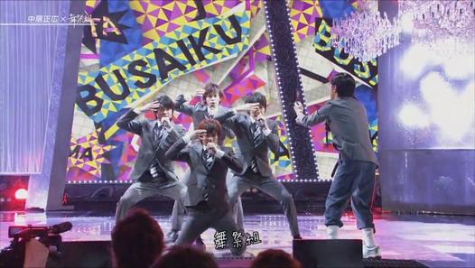 [FNS歌謡祭] 棚からぼたもち 中居正広 × 舞祭組 フルHD - Dailymotion動画