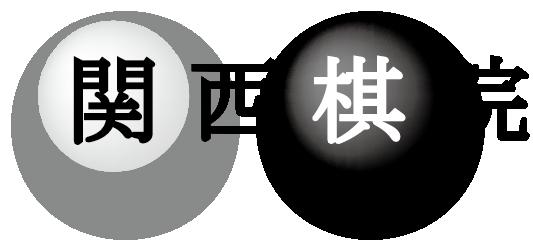 丸山豊治|プロ棋士|一般財団法人関西棋院