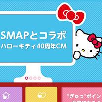 歌姫・浜崎あゆみ3年ぶりシングルでDJ Hello Kittyとコラボも、SMAPと丸被りで大ピンチ!? - 日刊サイゾー