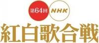 「第64回NHK紅白歌合戦」、出演アーティスト全51組の演奏曲目が決定 (RO69(アールオーロック)) - Yahoo!ニュース