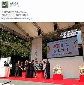 安倍昭恵夫人「日韓交流おまつり」参加が波紋 FBに賛否コメント100件以上 : J-CASTニュース