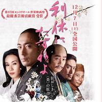 映画「利休にたずねよ」が韓国起源説ゴリ押し「茶道の起源は朝鮮」「日本人が高麗から女を拉致した」 - NAVER まとめ