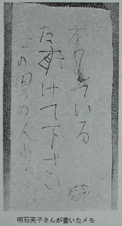 京都長岡ワラビ取り事件