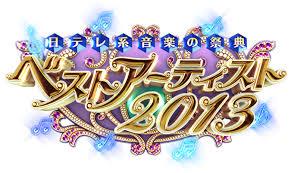 【実況&感想】今日は日テレ系『音楽の祭典 ベストアーティスト2013』ですね。