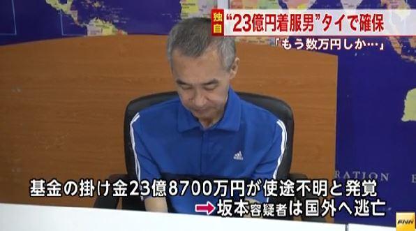 長野県年金基金横領、複数のタイ人女性に現金貢ぐ