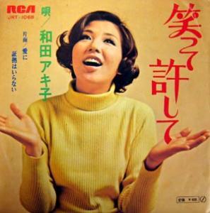 石川さゆり、和田アキ子の楽屋での