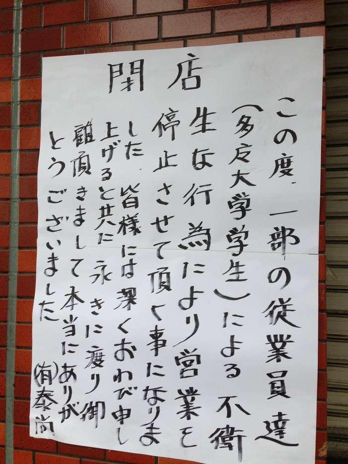 「バイトテロ、一生許せない」 ツイッター炎上で破産したそば屋「泰尚」社長からの手紙
