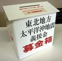 高島市ボランティア・福祉学習センターブログ : 【募金】 3/11東北地方太平洋沖地震 義援金募集について