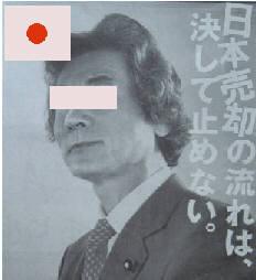 史上最悪最低宰相…小泉純一郎のやったこと! : 売国反対!絆を守れ