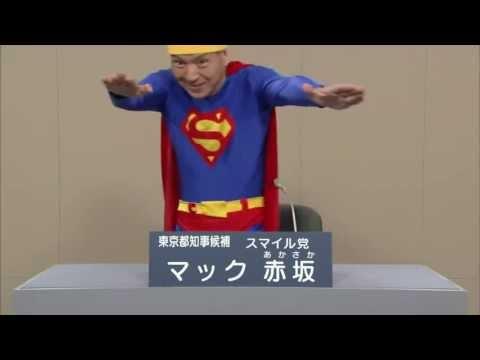 マック赤坂(スマイル党) 2012年度東京都知事選挙の政見放送 . - YouTube