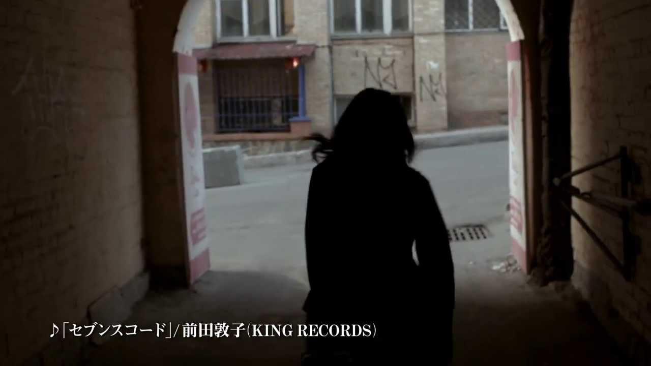 映画『Seventh Code : セブンスコード』予告編 - YouTube