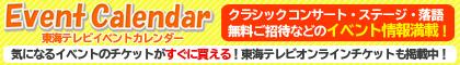 東海テレビ|TOKAI TELEVISION