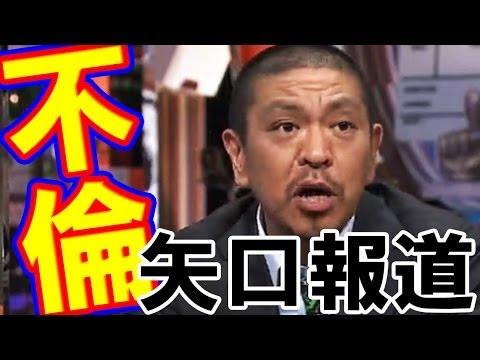 ワイドナショー松本人志 矢口不倫に松本が重い口を開いた - YouTube