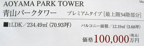 浜崎あゆみが住む予定だった? 10億の部屋が売りに出されてる!