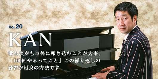 日本有線大賞のKANの衣装がブッ飛んでた件