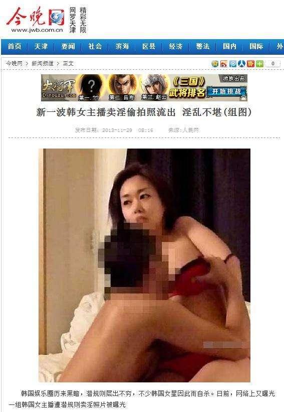 【18歳未満閲覧注意】韓国女子アナの「性接待」写真がネットに流出