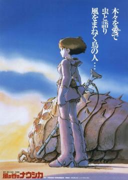 宮崎駿が激怒したという映画『風の谷のナウシカ』アメリカ版ポスターww
