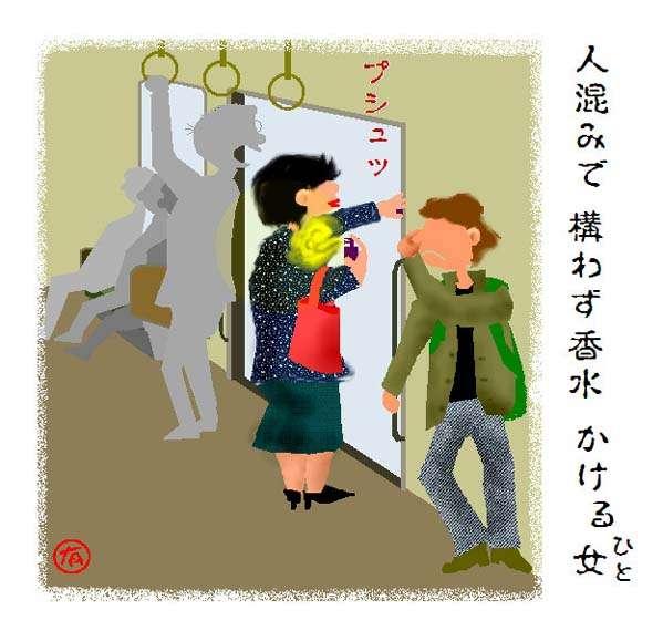 最近の柔軟剤は臭すぎる! 「電車で男子高校生の一団を見かけたら降りる」「女性の臭いで気絶したこともある」