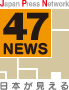 大阪でサンタ922人巨大ツリー 願い込め「世界記録」 - 47NEWS(よんななニュース)