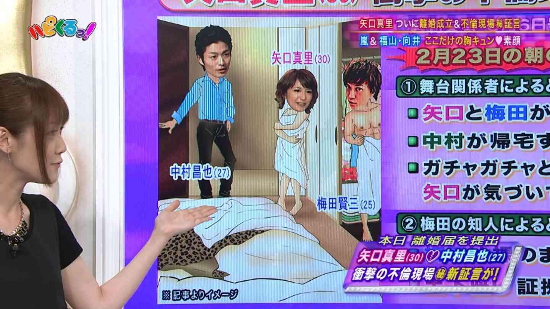 矢口真里、間男・梅田賢三と結婚へ!