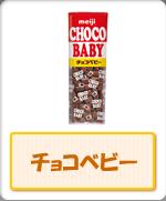 チョコレート好きさん集まれ!
