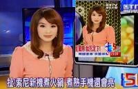 胸のボタンが弾け飛ぶ…台湾で人気の美人アナ、生放送中にまさかのハプニング―台湾メディア (XINHUA.JP) - Yahoo!ニュース