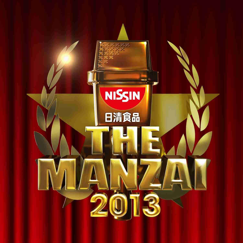 今年の「THE MANZAI」の出場者がヤバイwww